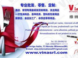意大利米兰维纳国际新品上架欢迎新老顾客的光临