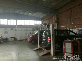 米兰环球汽车修理厂