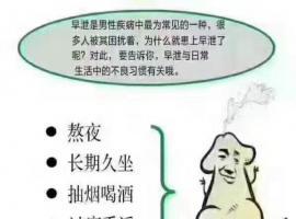【欢威】保健品治疗:阳痿早泄等性功能减退……