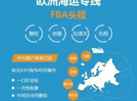 【乐丰国际货运】 中国到欧洲海运,包清关,包税,包到门一条龙