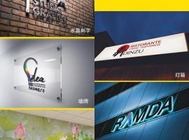 罗马艾迪尔广告传媒 · 点亮品牌未来