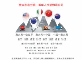 意大利米兰第一家华人快递物流公司——金 慧 快 递