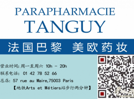 【TANGUY】初夏来临 7月份限时折扣来啦~购物满100还有礼品相送