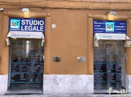 SpT 服务公司Studio Legale Zofrea  : 法律急诊解决任何问题 ,前期咨询免费