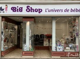 巴黎市中心婴儿产品店,出售法国各品牌婴儿车、婴儿床、安全座椅、宝宝衣服、奶瓶、玩具等。产品丰富,价格优惠!