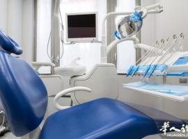 米兰华人街BB Medical综合医疗诊所、牙科