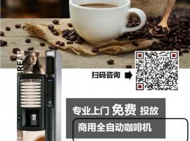 普拉托正时咖啡股份有限公司,免费上门提供投币咖啡机