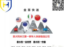 金慧快递——米兰第一家华人快递物流公司
