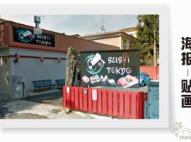 REGGIO EMILIA - BOLOGNA-佳缘广告-铝合金/卷帘门/灯箱/牌匾/菜单/传单/刻章/刻字