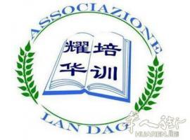 米兰耀华学校成人意语培训、耀华中文学校、耀华法律咨询处