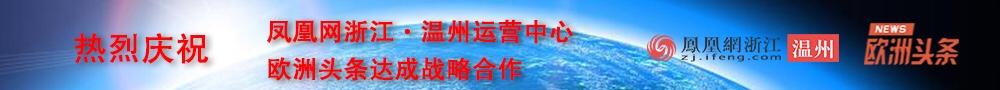 凤凰网-温州