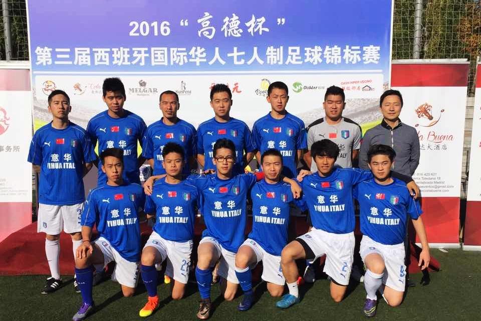 意大利意华足球队夺冠高德杯国际华人七人制