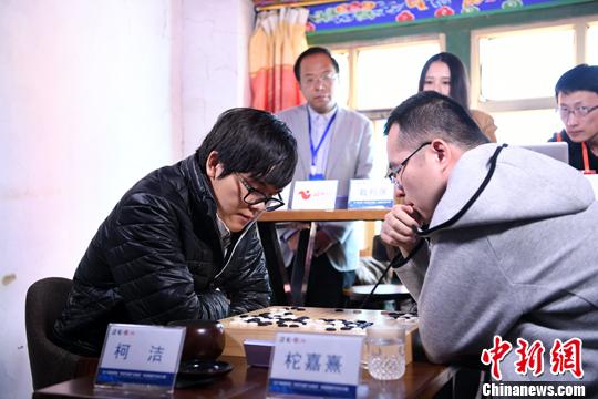 围棋世界冠军珠峰对弈 柯洁胜柁嘉熹夺冠