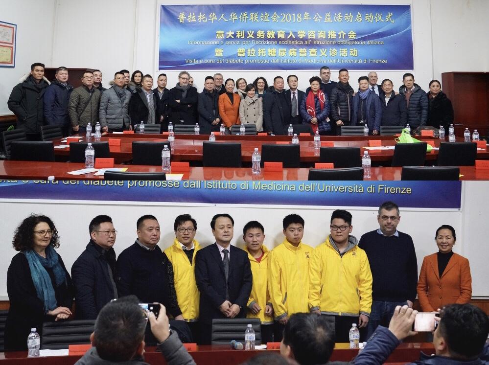 意大利普拉托华人华侨联谊会2018公益活动启动仪式圆满召开