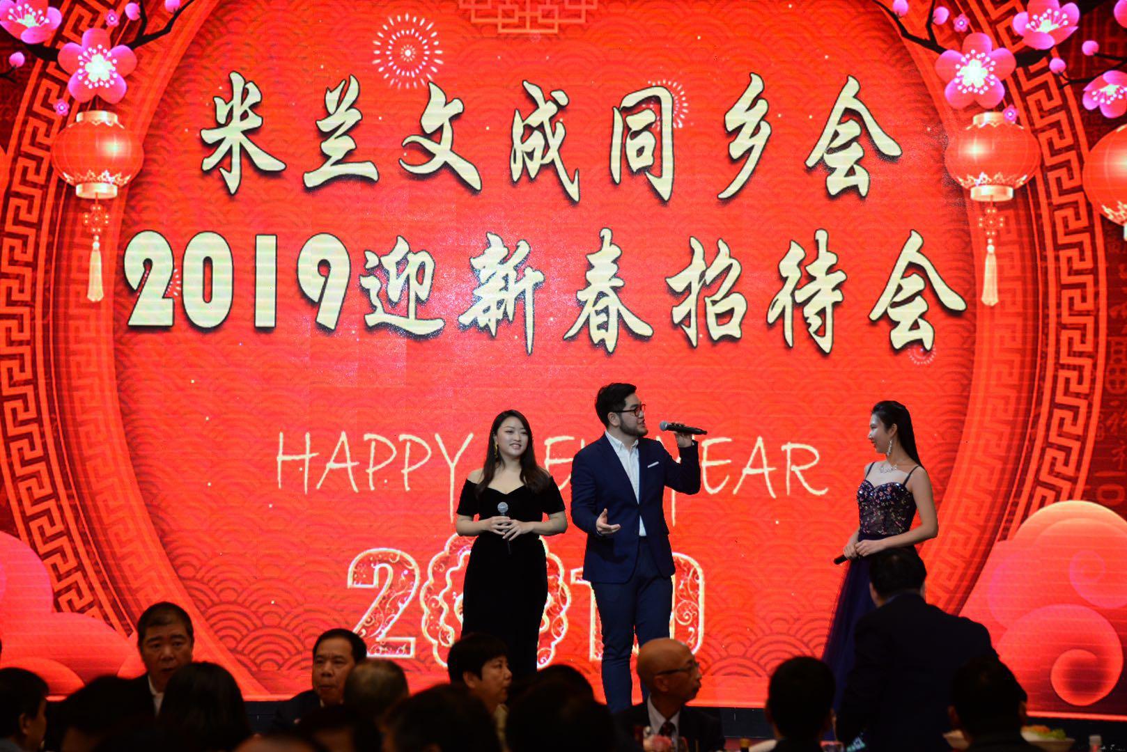 米兰文成同乡会隆重举办2019迎新春招待会