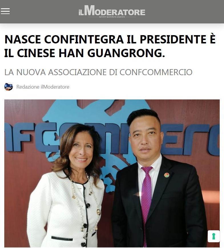 意大利首家移民工商企业协会成立--韩光荣荣任会长