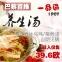 粤式养身乌鸡/猪骨汤自助火锅 双人仅售39.6欧