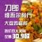 浓香大盘鸡 超值节日 双人套餐 仅售30.9欧