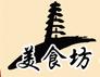 米兰美食坊点心店(火锅+早餐)